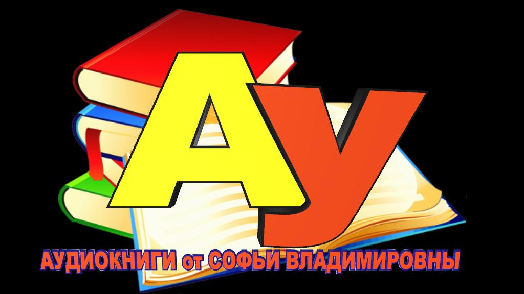 Аудиокниги от Софьи Владимировны